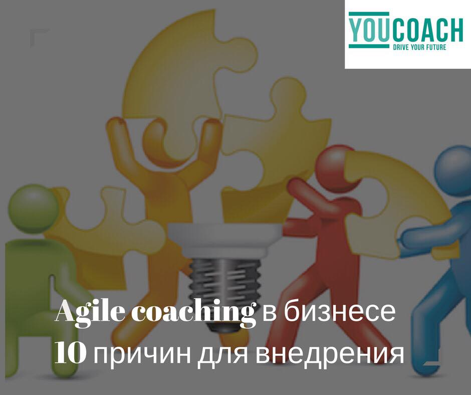 Agile coaching в бизнес